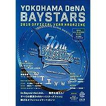 横浜DeNAベイスターズ 2019 オフィシャルイヤーマガジン (B.B.MOOK1437)