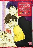 ベランダづたいに恋をして / 榊花月 のシリーズ情報を見る