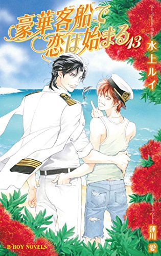 豪華客船で恋は始まる 13 (ビーボーイノベルズ)