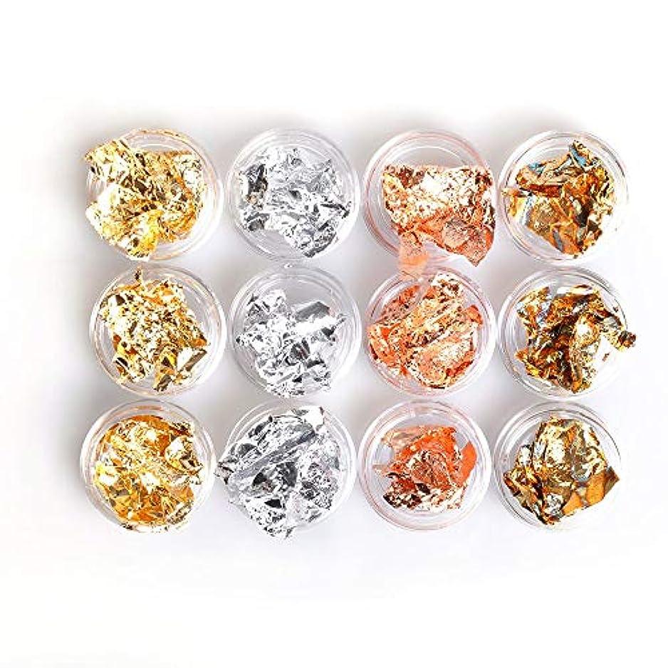 戸惑う持続する乳剤12点セット 金箔 銀箔 ジェルネイル用品 ケース付き ネイルパーツ ネイルパーツ ネイル用品