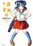 リカ 1 (ジェッツコミックス)