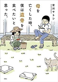 [宮川サトシ]の母を亡くした時、僕は遺骨を食べたいと思った。(新装版)