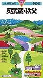 山と高原地図 奥武蔵・秩父 2016 (登山地図 | マップル)