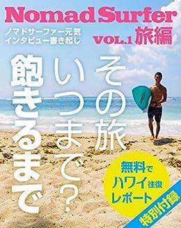 [原元気]のNomad Surfer[vol.1旅編]ノマドサーファーインタビュー書き起こし: その旅いつまで?飽きるまで。特別付録『無料ハワイ往復レポート』