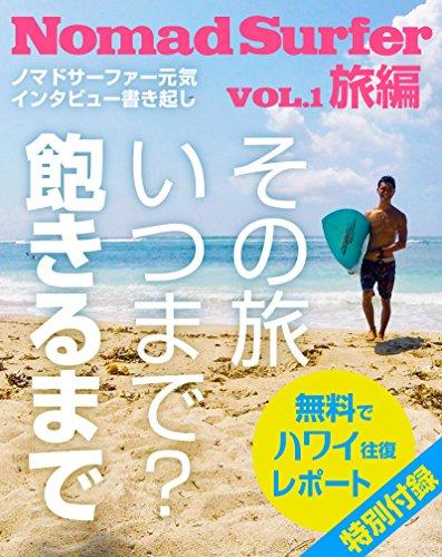 Nomad Surfer[vol.1旅編]ノマドサーファーインタビュー書き起こし: その旅いつまで?飽きるまで。特別付録『無料ハワイ往復レポート』