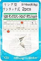 YZD タングステン ドロップショット シンカー (リング型ワンタッチ式)【2個 】8.8g 5/16oz