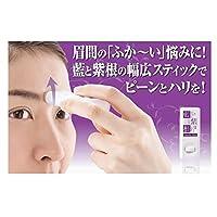 藍と紫根の眉間スティック 【人気 おすすめ 】