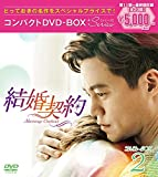 結婚契約 コンパクトDVD-BOX2<スペシャルプライス版>[DVD]