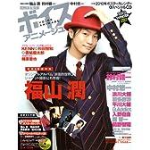 ボイスアニメージュ 2010 winter 福山潤・鈴村健一・中村悠一 (ロマンアルバム)