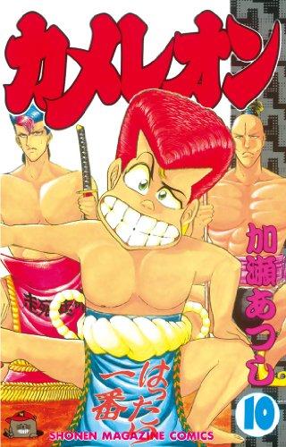 カメレオン(10) (週刊少年マガジンコミックス)