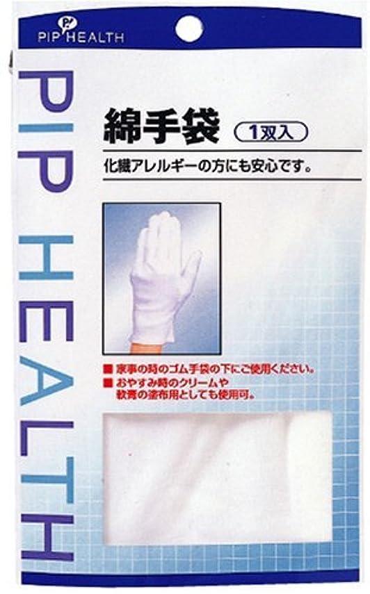 金貸しアレルギーダイヤモンドピップ 綿手袋 1双