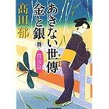 高田郁 (著) (12)新品:   ¥ 626 ポイント:19pt (3%)9点の新品/中古品を見る: ¥ 626より