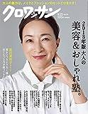 クロワッサン 2018年9/25号No.981 [2018年版 大人の美容&おしゃれ塾。]