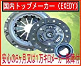 スズキ キャリー DA63Tエクセディ.EXEDY クラッチキット3点セット SZK019