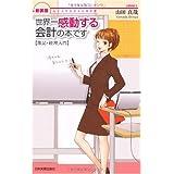 新装版世界一感動する会計の本です【簿記・経理入門】