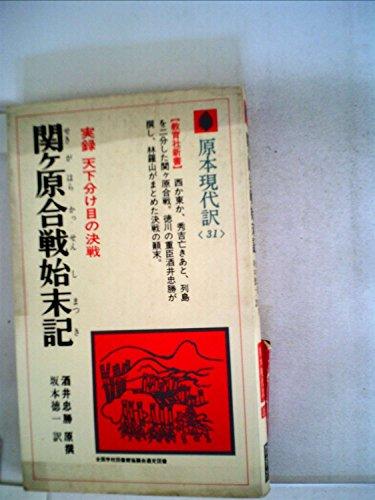 関ヶ原合戦始末記―実録天下分け目の決戦 (1981年) (教育社新書―原本現代訳〈31〉)