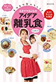 みきママさんちのアイデア離乳食