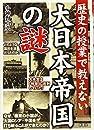 大日本帝国の謎