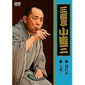三遊亭小遊三「提灯屋」「文違い」 [DVD]