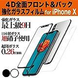 全面保護強化ガラスフィルム 前面ガラス 背面ガラス セット品 旭ガラス 9H 4D アルミフレーム iPhoneX (Front/ブラック(Back/クリア))