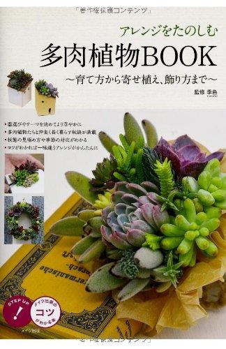 アレンジをたのしむ 多肉植物BOOK ~育て方から寄せ植え、飾り方まで~ (コツがわかる本!)