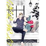ラブネスト(上)【電子限定おまけ付き】 サヨナラゲーム (ディアプラス?コミックス)