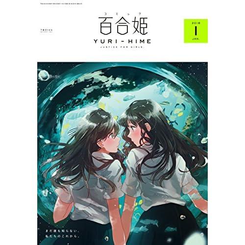 コミック百合姫 2018年1月号[雑誌]