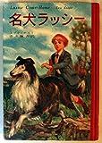 名犬ラッシー (昭和34年) (あかね文庫〈8〉)
