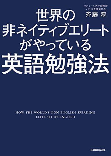 世界の非ネイティブエリートがやっている英語勉強法 (中経の文庫)の詳細を見る