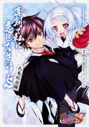 真剣で私に恋しなさい! S ~九鬼紋白編~ (2) (カドカワコミックス・エース)の詳細を見る