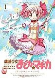 魔法少女まどか☆マギカ アンソロジーコミック / 原案:Magica Quartet のシリーズ情報を見る