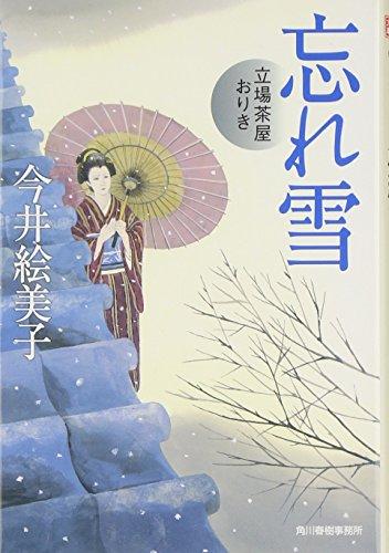 忘れ雪―立場茶屋おりき (時代小説文庫)の詳細を見る