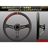本革巻き DRIFTING レザーステアリング/35Φ 80mmディープ S-6