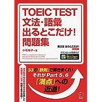 【新形式問題対応】 TOEIC(R) TEST 文法・語彙 出るとこだけ! 問題集