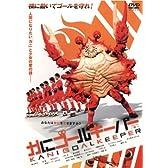 かにゴールキーパー  [レンタル落ち] [DVD]