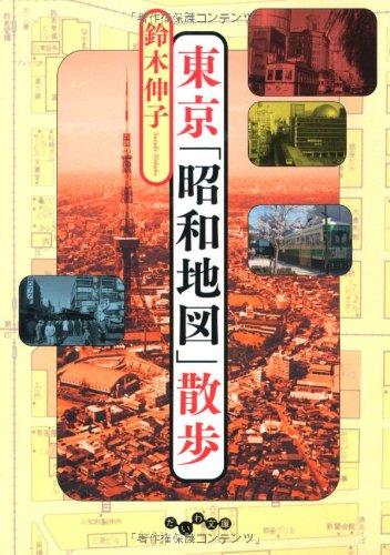 東京「昭和地図」散歩 (だいわ文庫)の詳細を見る