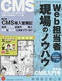 Web担当者 現場のノウハウ CMS入門号 (インプレスムック)