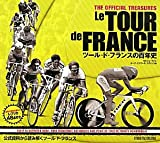 ツール・ド・フランスの百年史