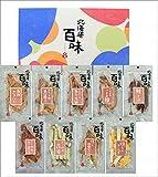 北海道産 厳選おつまみギフトセット 8袋プラス1袋 包装済み 贈り物手土産贈答品におすすめです