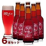 桜桃の雫6本セット・330ml [網走ビール 北海道 発泡酒]