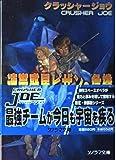 連帯惑星ピザンの危機―クラッシャージョウ〈1〉 (ソノラマ文庫)
