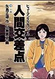人間交差点(16) (ビッグコミックス)