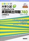 大学入試ベストポイント英語頻出問題740 (桐原書店即戦ゼミシリーズ)