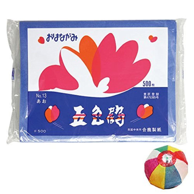 【ペーパーフラワー】五色鶴おはながみ(500枚) あお /お楽しみグッズ(紙風船)付きセット
