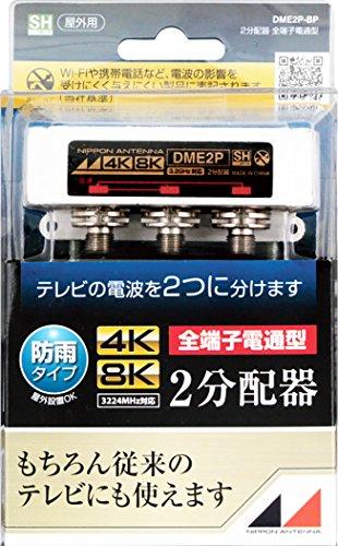 屋外用2分配器 4K8K対応 F型端子 全端子電流通過型 DME2P-BPDME2P-BP