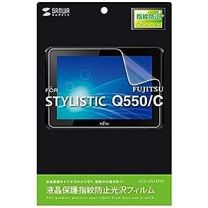 SANWA SUPPLY 液晶保護指紋防止光沢フィルム(STYLISTIC Q550/C用) LCD-STL1KFPF