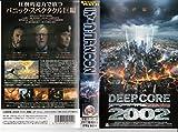 ディープ・コア2002 [VHS]