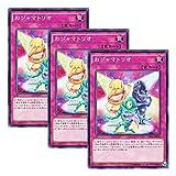 【 3枚セット 】遊戯王 日本語版 SR04-JP034 Ojama Trio おジャマトリオ (ノーマル)
