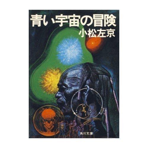 青い宇宙の冒険 (角川文庫 緑 308-12)の詳細を見る