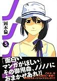 ノノノノ 5 (ヤングジャンプコミックス)